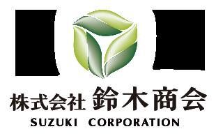 株式会社 鈴木商会