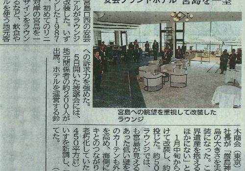 「安芸グランドホテル」再生20周年感謝の宴を開催