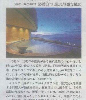 「INFINTO HOTEL&SPA 南紀白浜」日本経済新聞NIKKEIプラス1の絶景風呂ランキング7位に選出