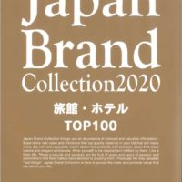 Japan Brand Collection 2020 旅館・ホテル TOP100掲載