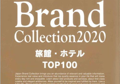 Japan Brand Collection 2020 旅館・ホテル TOP100掲載