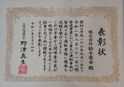「索道事業運転無事故事業者」として 表彰されました。