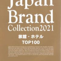 Japan Brand Collection2021 旅館・ホテルTOP100