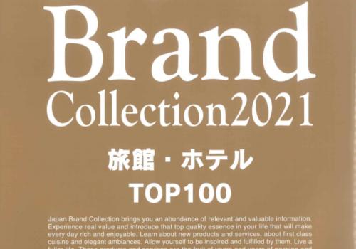 Japan Brand Collection2021 旅館・ホテルTOP100