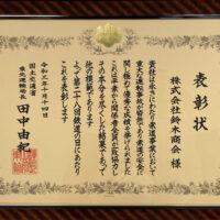 「無事故事業者(索道事業)」 表彰のお知らせ